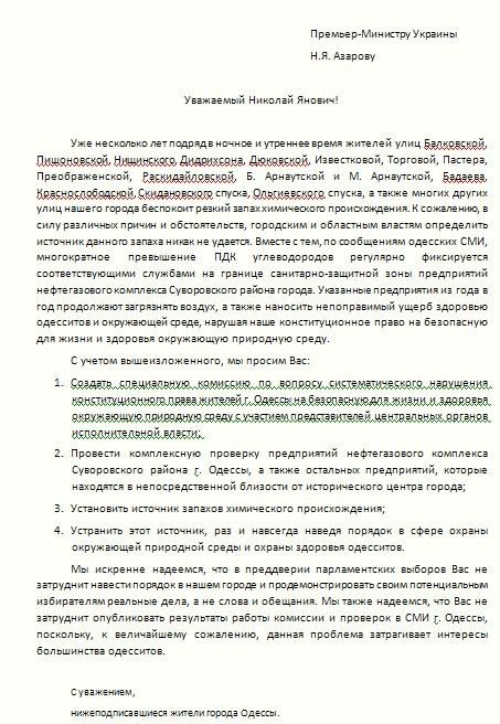 Одесса задыхается и пишет письмо Азарову (Документ), фото-1