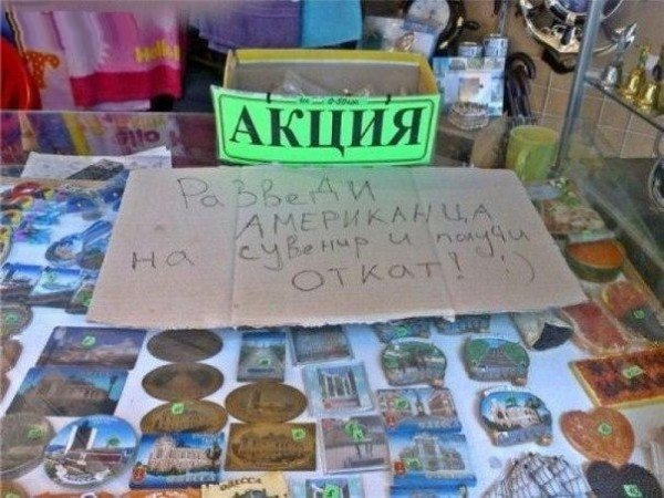 Одесские сувенирщики научились брать в долю прохожих (Фотофакт), фото-1