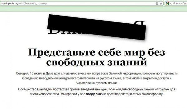 Липчане неприятно удивлены закрытием справочного ресурса Википедия, фото-1