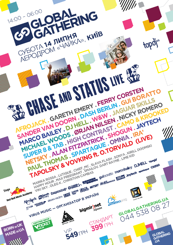 14 июля Киев примет британский фестиваль Global Gathering (ФОТО), фото-3