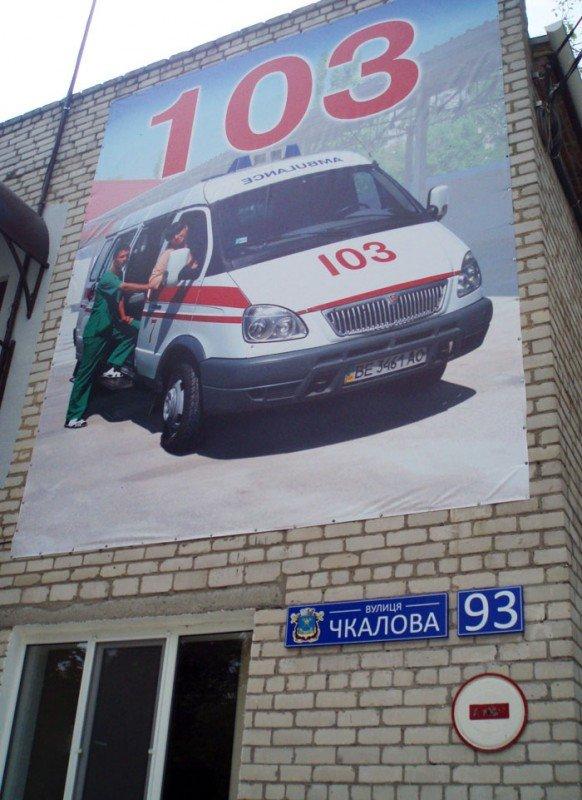 В Николаеве заработала обновленная подстанция скорой помощи, фото-1