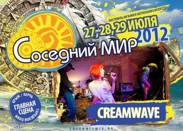Молодые группы из Украины на Фестивале «Соседний МИР», фото-2