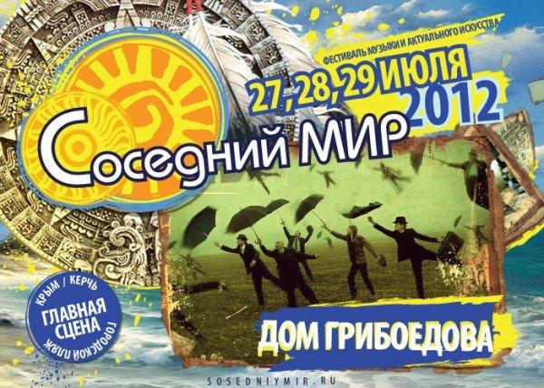 Молодые группы из Украины на Фестивале «Соседний МИР», фото-1