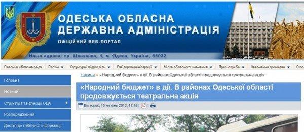 Одесская облгосадминистрация признала, что «Народный бюджет» - это театральная акция (фото), фото-1