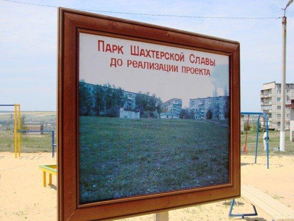 Соледарцы выиграли грант Сергея Клюева и превращают пустырь в Парк Шахтерской Славы, фото-2