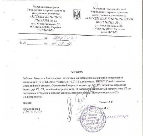 В Одессе парень прыгнул с пирса и сломал позвоночник (Фото, Документ), фото-2