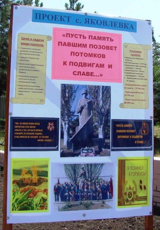 В Яковлевке Артемовского района восстановили памятник воинам, которые защищали село от фашистов, фото-11