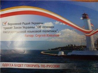 Одесские ЖЭКи работают на Кивалова? (фото), фото-1