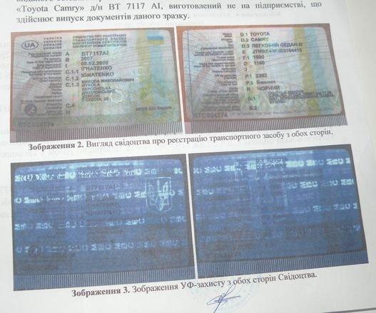 19-летний николаевец ездил на автомобиле с поддельными документами (ФОТО), фото-2