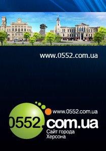 Центральный Форум города Херсона - открыт, фото-1