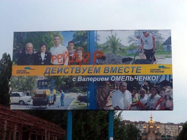 Зятя Джарты в Макеевке обвиняют в рейдерстве, фото-1
