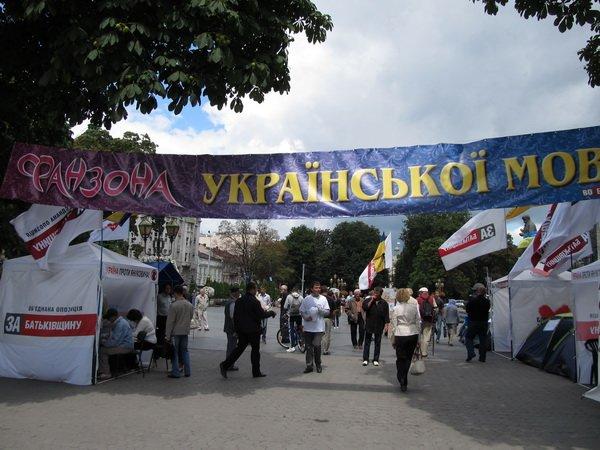 На львівській фан-зоні збирають підписи на захист української мови (ФОТО), фото-1