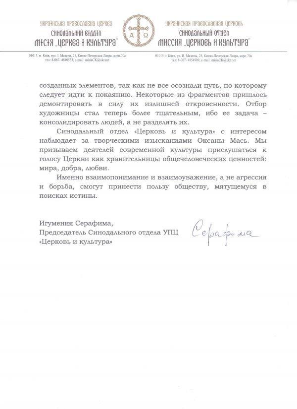 Оксана Мась возразила против средневековой дикости одесских религиозных фанатиков, фото-2