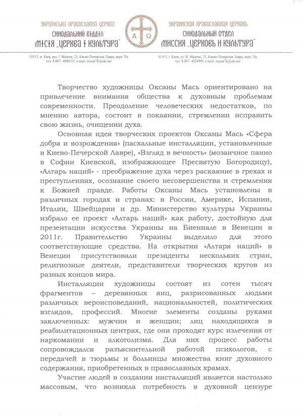 Оксана Мась возразила против средневековой дикости одесских религиозных фанатиков, фото-1