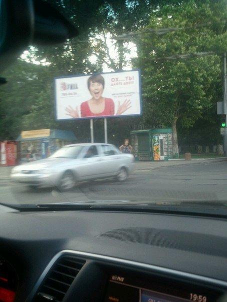 В Одессе висят билборды с завуалированным матом (Фотофакт), фото-1