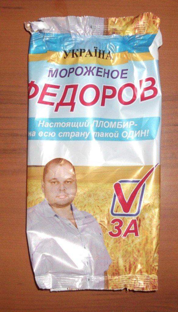 Upakovka-morozhenogo-1