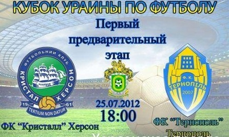 Херсон против Тернополя (25.07.2012 г.), фото-1