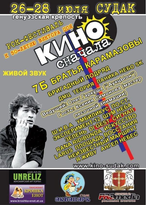 Стартует рок-фестиваль КИНО сначала, фото-1