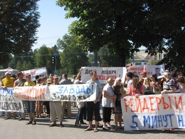 ФОТОФАКТ: Запорожцы выступили против рейдеров, фото-2