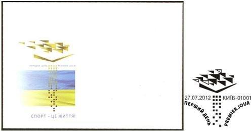 До відкриття Олімпіади Укрпошта вводить нові марки (ФОТО), фото-1