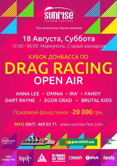 SUNRISE FEST и Кубок Донбасса по DRAG RACING, фото-1