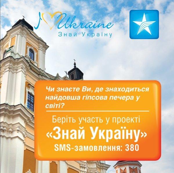 «Киевстар» вдохновляет знать Украину и ищет лучшего знатока!, фото-2