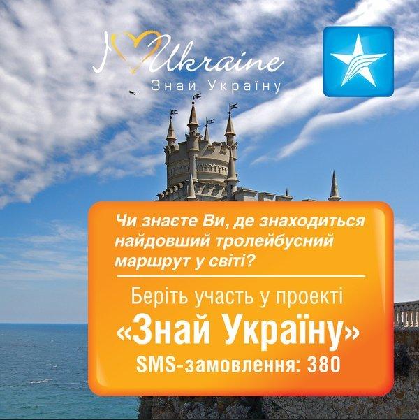 «Киевстар» вдохновляет знать Украину и ищет лучшего знатока!, фото-5