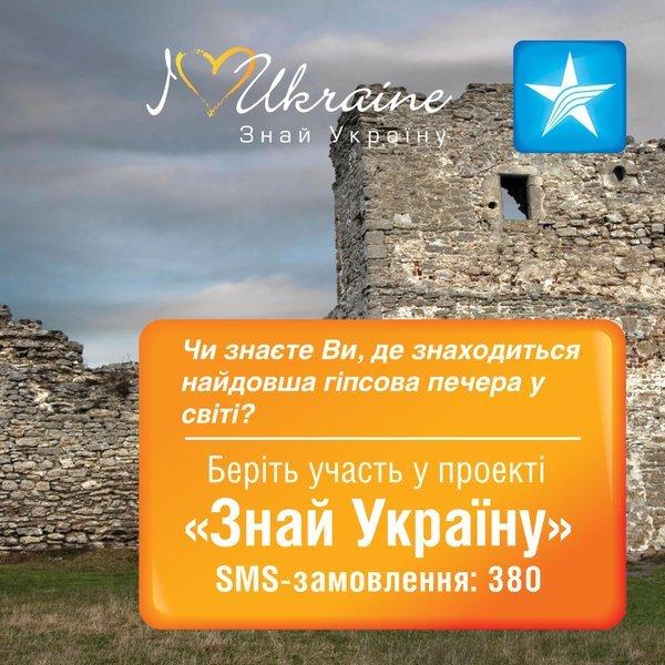 «Киевстар» вдохновляет знать Украину и ищет лучшего знатока!, фото-6