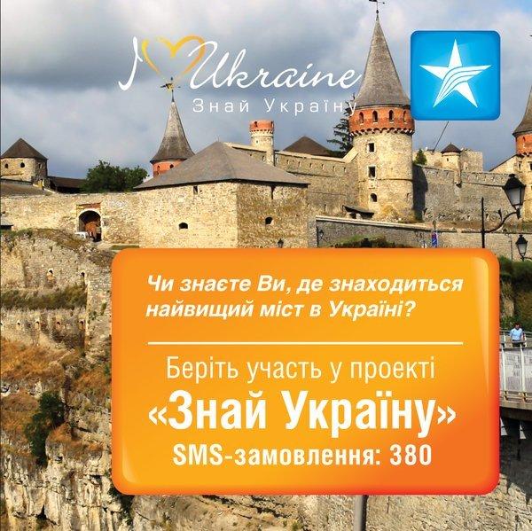 «Киевстар» вдохновляет знать Украину и ищет лучшего знатока!, фото-1