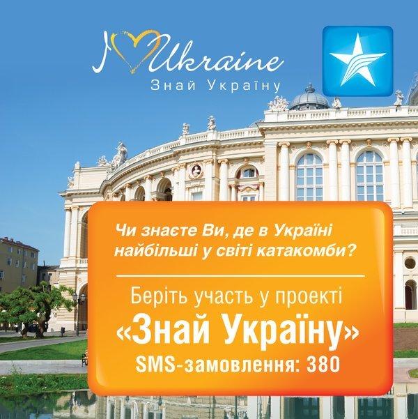 «Киевстар» вдохновляет знать Украину и ищет лучшего знатока!, фото-4