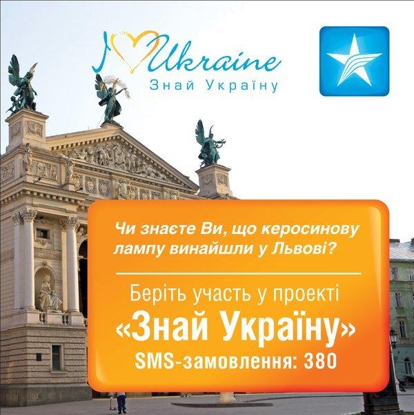 «Киевстар» вдохновляет знать Украину и ищет лучшего знатока!, фото-3