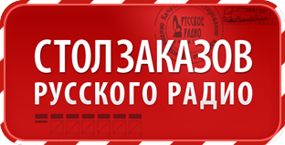 Русское Радио_html_m323709bd
