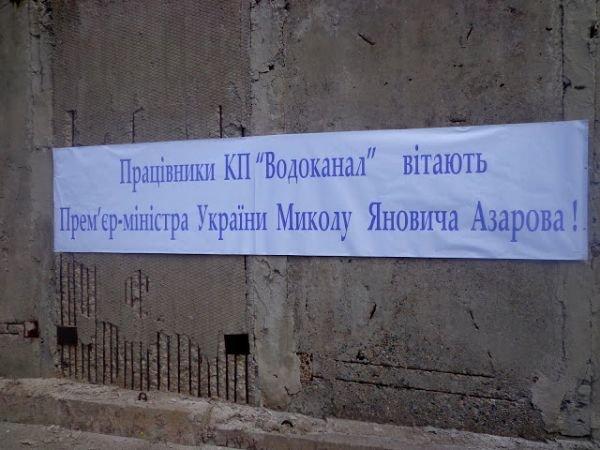 ФОТОРЕПОРТАЖ: Хроника визита Азарова - мосты долгострои, «непитьевая» вода и компенсации за африканскую чуму, фото-1