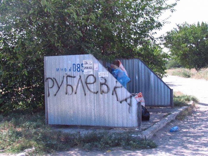 В Мариуполе появилась собственная Рублевка (Фотофакт), фото-1