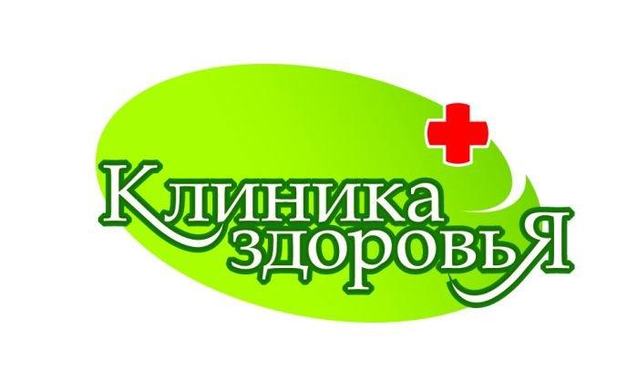 лого клиника здоровья