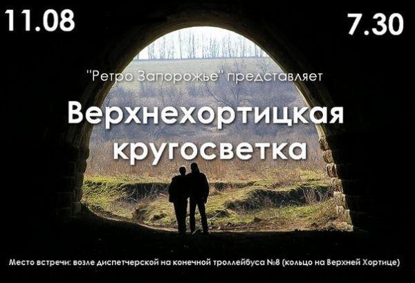 Запорожцы совершат «Верхнехортицкую кругосветку» (ФОТО), фото-1