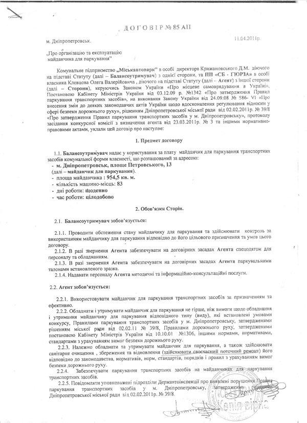 Прокуроры ликвидировали незаконную автостоянку возле главных ворот Днепропетровска (ФОТО), фото-1