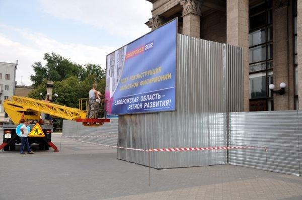 В Запорожье Партия Регионов развернула агитацию под видом социальной рекламы? (ФОТО), фото-1
