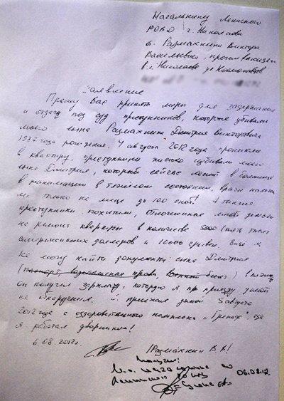 Милиция отпустила николаевцев, которые до полусмерти избили парня (ФОТО), фото-2