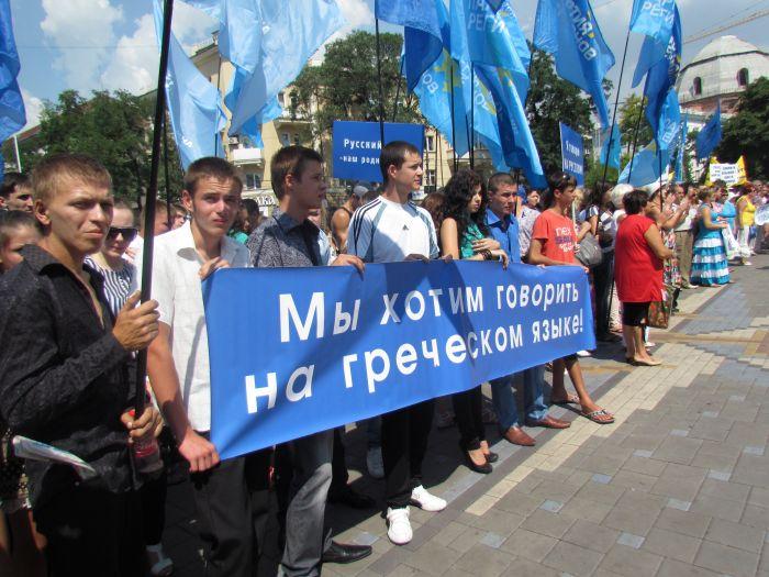 В Мариуполе  провели  митинг  в поддержку скандального  языкового  закона (ФОТО), фото-5