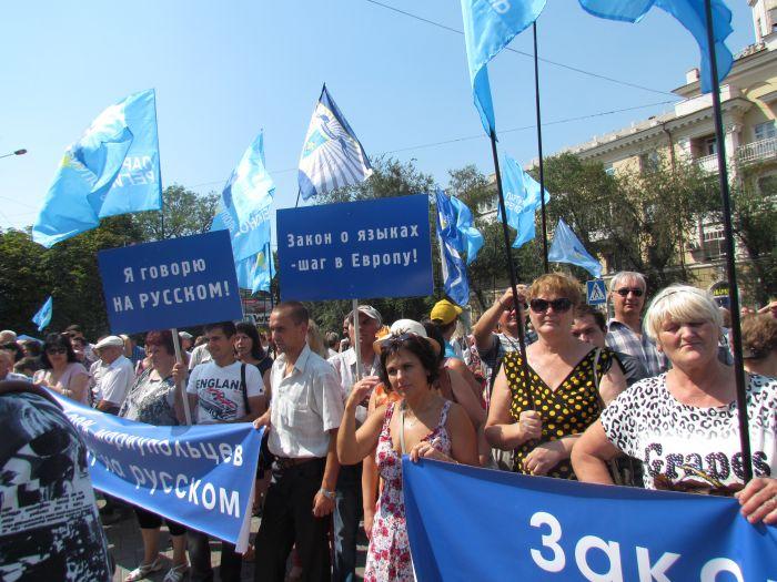 В Мариуполе  провели  митинг  в поддержку скандального  языкового  закона (ФОТО), фото-6