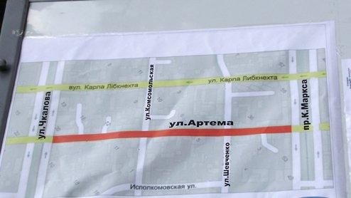 Почему в Днепропетровске перекрыли улицу Артема? (ФОТО), фото-1