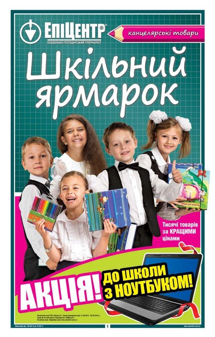 Школьная ярмарка в Эпицентре! Акция: «В школу с ноутбуком!», фото-1