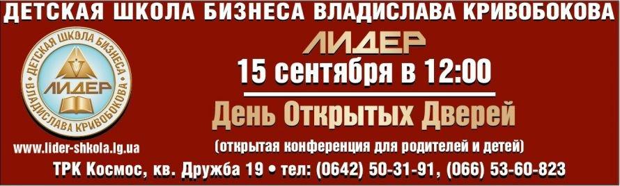 15 сентября в Луганске откроет свои двери Детская Школа Бизнеса, фото-1