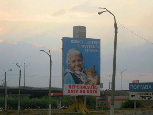 «Партия регионов» против рекламы на билбордах, фото-1