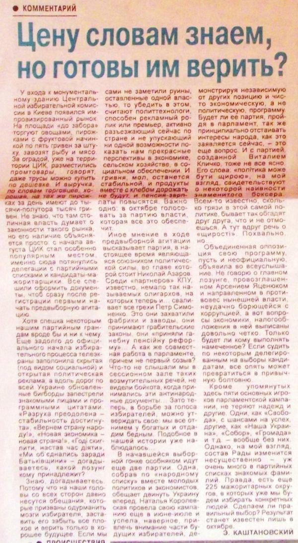 Как проходят выборы в печатных СМИ Горловки, фото-1