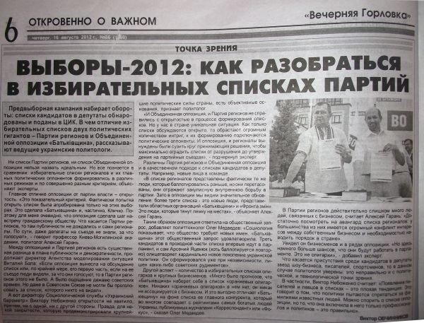 Как проходят выборы в печатных СМИ Горловки, фото-2