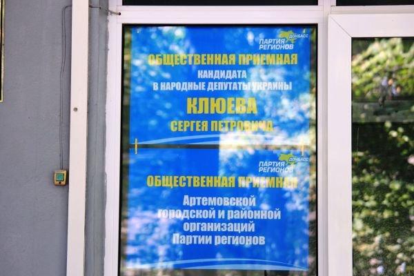 Артемовская организация Партии Регионов и народный депутат Сергей Клюев открыли объединенную общественную приемную, фото-5