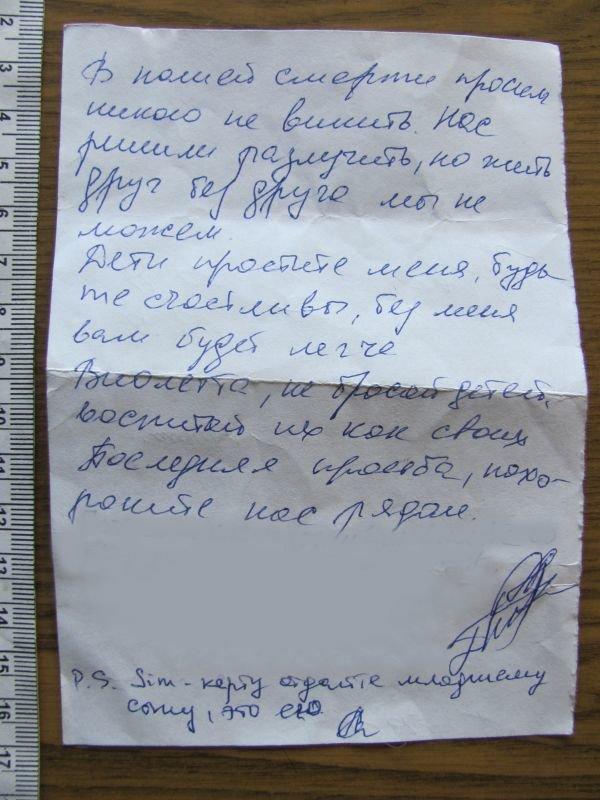 Луганск_самоубийцы_40_16082012 (1)