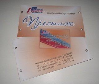 Подарочные сертификаты от компании «Бизнес-партнер», фото-1